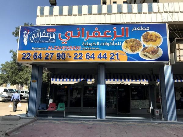 مطعم الزعفراني الكويت | المنيو ورقم الهاتف والعنوان
