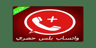 تحميل واتس اب بلس الاحمر ابو عرب اخر اصدار WHATSAPP RED 2020 تنزيل نسخة حديد عربي