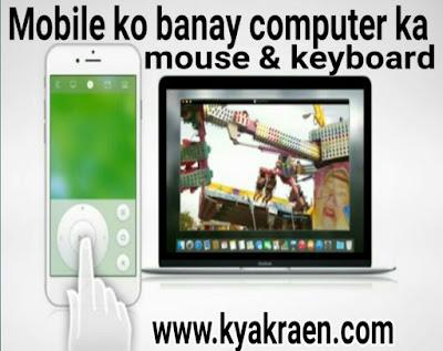 Mobile ko computer ka keyboard kaise banay,mobile ko computer ka mouse kaise banay, computer ko mobile phone se kaise control kare