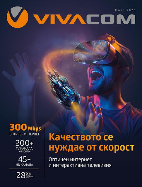 ВИВАКОМ Брошура - Каталог МАРТ 2020