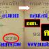 มาแล้ว...เลขเด็ดงวดนี้ 3ตัวตรงๆ หวยซอง กระดาษต้นฉบับ งวดวันที่ 16/11/60