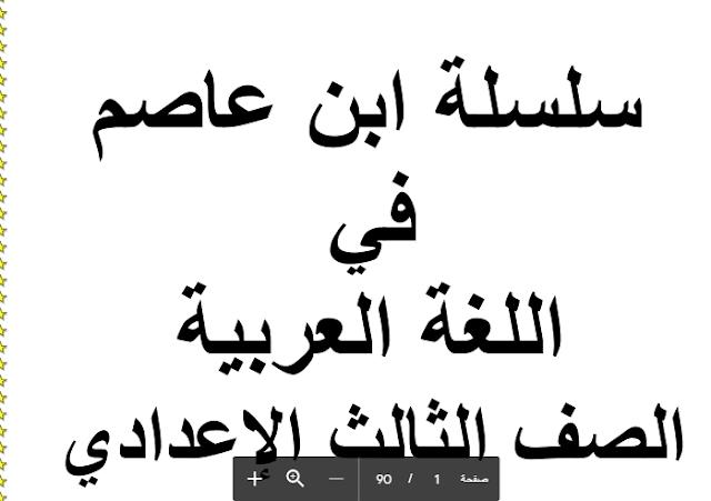 مذكرة لغة عربية للصف الثالث الإعدادي ترم ثاني 2021