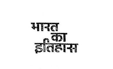 प्रारम्भिक भारतीय इतिहास पर निबंध