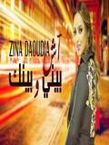 Zina Daoudia 2020 Ach Bini W Binak