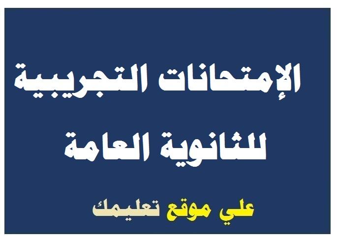 نموذج الإمتحان التجريبى للثانوية العامة 2018 في الاستاتيكا من موقع وزارة التربية والتعليم