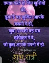 Good Night Shayari-Best Good Night Shayari For Love