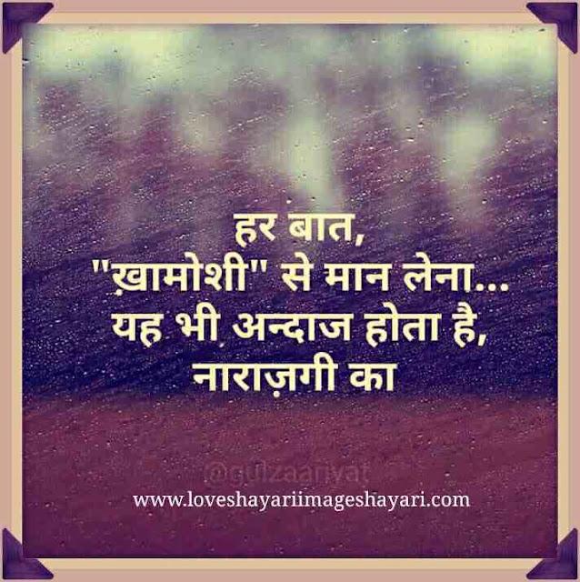 BEST HEART BROKEN SHAYARI IN ENGLISH FOR GIRLFRIEND IN HINDI MEANING.
