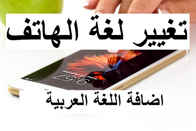 طريقة تغيير لغة الهاتف و طريقة اضافة اللغة العربية للهاتف