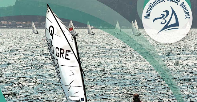 Δυτικής Ελλάδας και Ιονίων Νήσων   Το Περιφερειακό Πρωτάθλημα Optimist-Laser 4.7 Δυτικής Ελλάδας και Ιονίων Νήσων, πρόκειται να διεξαχθεί για δεύτερη χρονιά στην Βόνιτσα, στον Αμβρακικό Κόλπο 27-30 Μαΐου 2021.