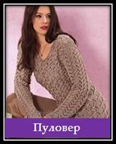 Vyazanie dlya jenschin ajurnii pulover spicami so shemoi i opisaniem