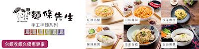 台灣銀行優惠專案