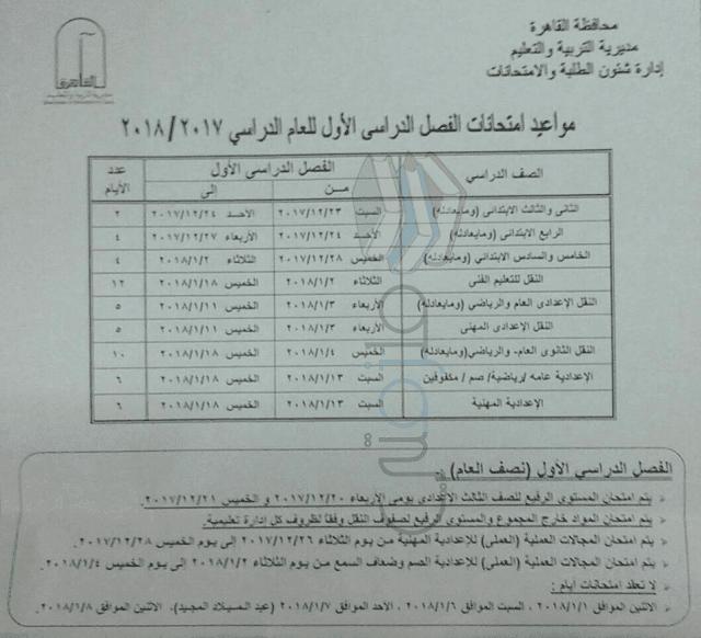 جدول إمتحانات الصف السادس الابتدائي 2018 الترم الأول محافظة القاهرة