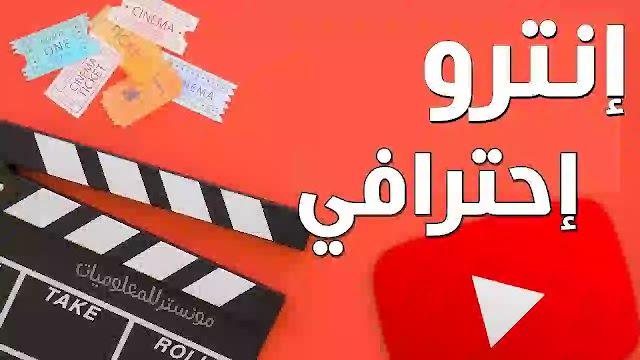 افضل موقع عمل مقدمات فيديو احترافية لقناتك على اليوتيوب مجانا