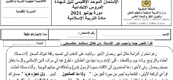 امتحانات اقليمية في التربية الاسلامية للمستوى السادس ابتدائي 2021