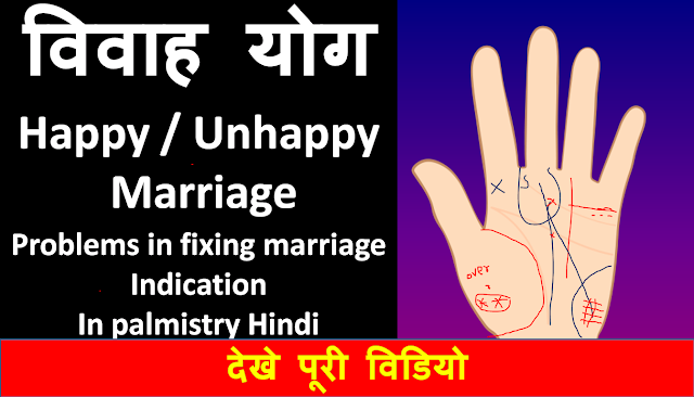 vivah yog in palmistry | विवाह योग | marriage yog in palmistry hindi | problem in fixing marriage