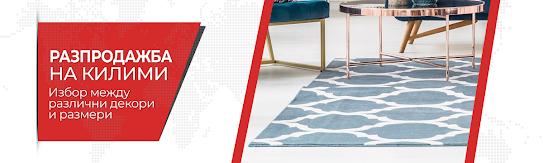 разпродажба на килими