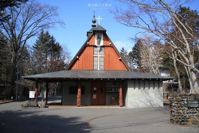 輕井澤聖保羅天主教堂