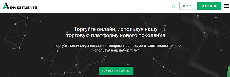 Мошеннический сайт ainvestments.com/ru – Отзывы, развод. Компания Ainvestments мошенники