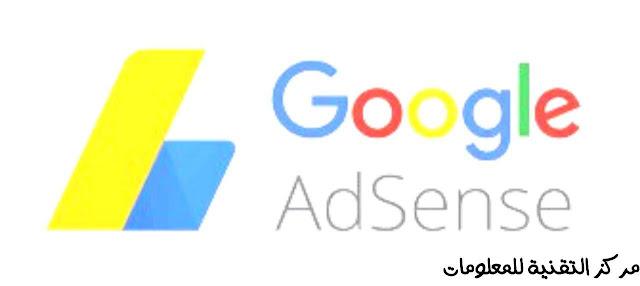 شروط جوجل أدسنس googel adsense