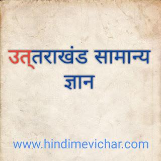 Uttarakhand samany gyan