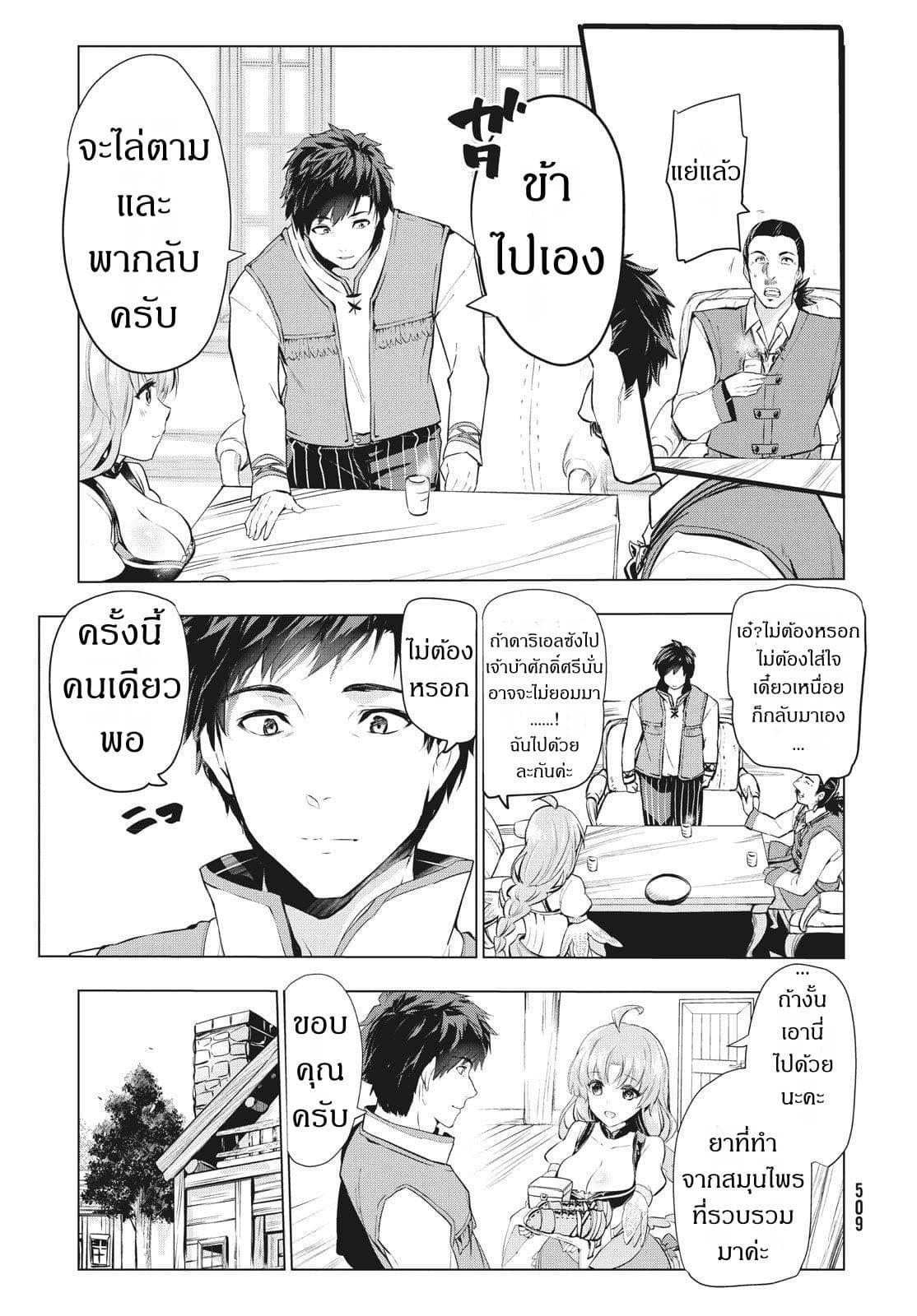อ่านการ์ตูน Kaiko sareta Ankoku Heishi (30-dai) no Slow na Second ตอนที่ 3.4 หน้าที่ 9