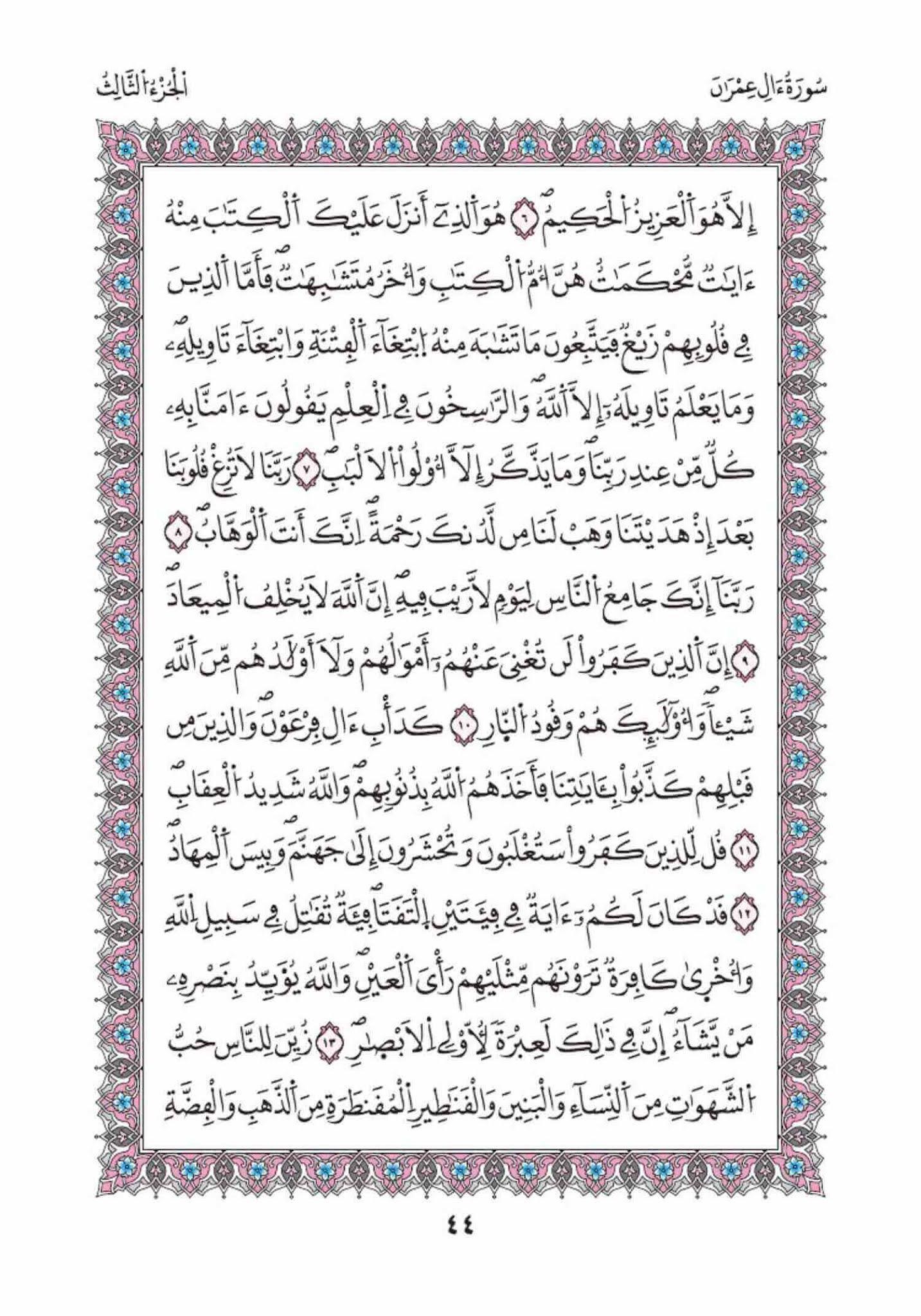 تحميل سورة آل عمران برواية ورش مكتوبة عن نافع الرسم العثماني pdf
