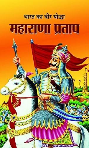 भारत का वीर योद्धा  महाराणा प्रताप   Bharat Ka Veer Yoddha Maharana Pratap