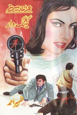 Gang War Imran Series by Zaheer Ahmed