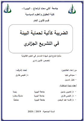 مذكرة ماستر: الضريبة كآلية لحماية البيئة في التشريع الجزائري PDF