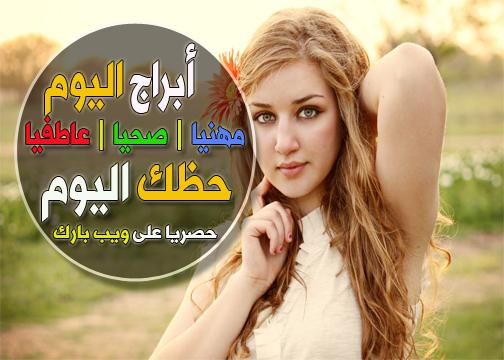 أبراج اليوم الأربعاء 27/1/2021 ليلى عبد اللطيف