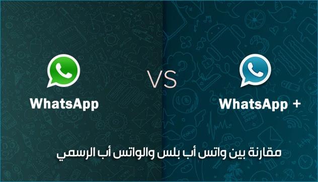 تنزيل تطبيق واتساب بلس للأندرويد أخر اصدار