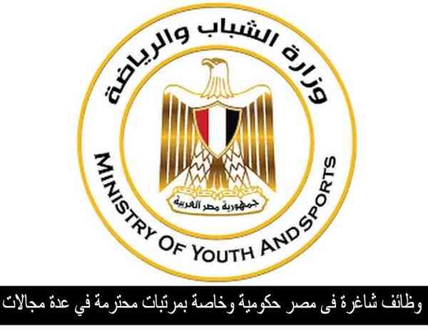وظائف شاغرة فى مصر حكومية وخاصة بمرتبات محترمة في عدة مجالات | 2020