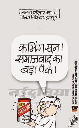 laalu yadav cartoon, janta dal, third front, cartoons on politics, indian political cartoon, jokes, humor