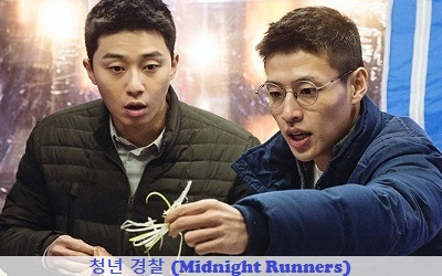 c26d23cefcb Midnight Runners (Young Cop) Synopsis And Cast  Korean Drama