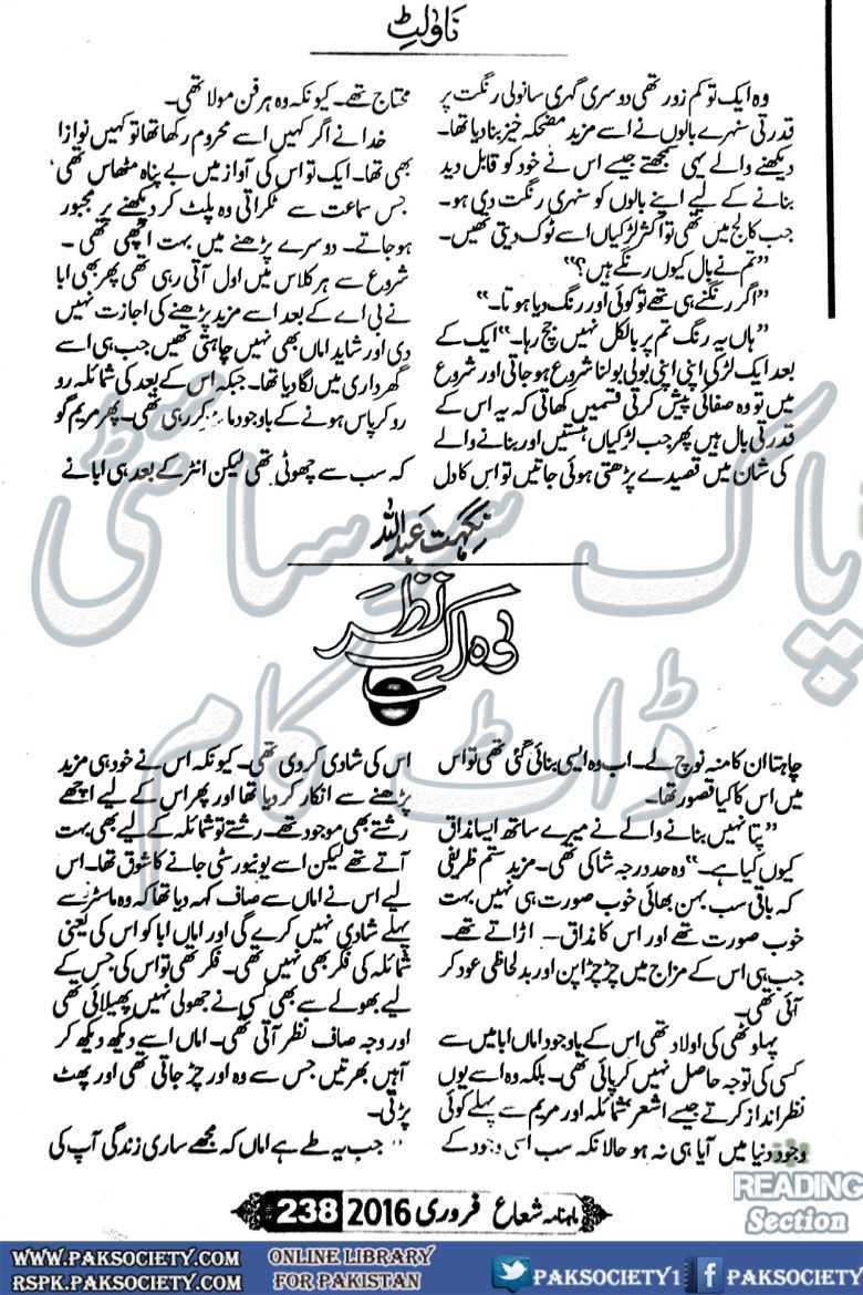 Woh ik nazar by Nighat Abdullah Online Reading and
