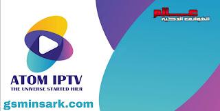 تحميل تطبيق و كود ATOM IPTV