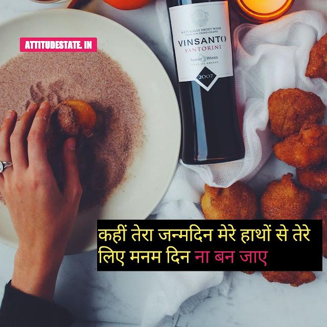 attitude birthday status in hindi two lines