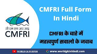 CMFRI Full Form In Hindi   CMFRI का फुल फॉर्म क्या होता है   CMFRI meaning