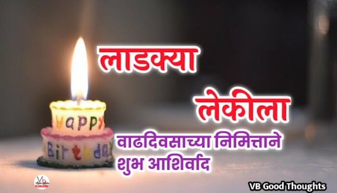 लेकीला वाढदिवसाच्या शुभेच्छा - Happy Birthday Wishes with Images in Marathi