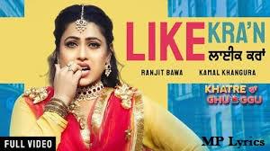 Like Karaan (Khatre Da Ghuggu) Ranjit Bawa | new punjabi song | Like Karaan Lyrics