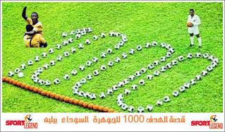 قصة الهدف 1000 للجوهرة السوداء بيليه