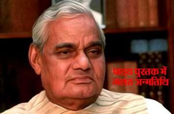 Education Department Wrong Atal Bihari Date Of Birth