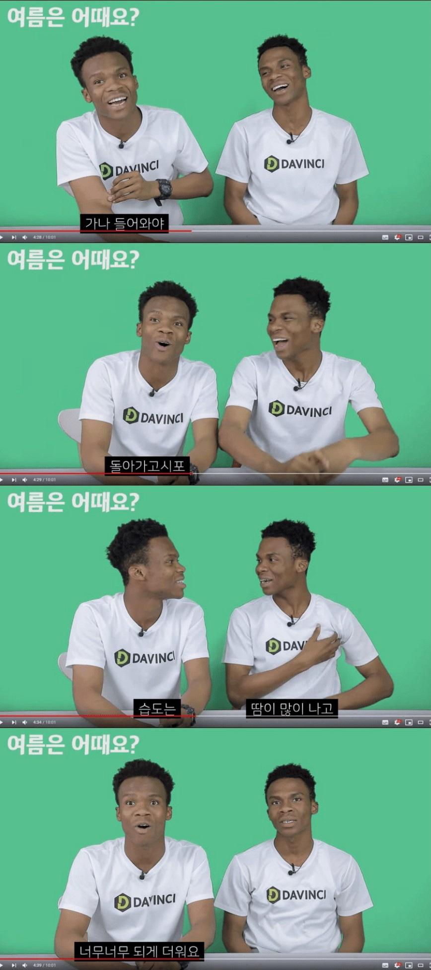 가나 여름 VS 한국 여름