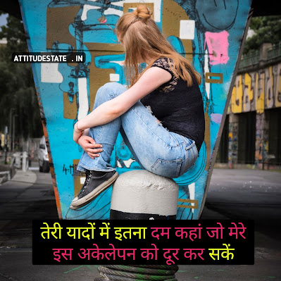 royal alone attitude status in hindi
