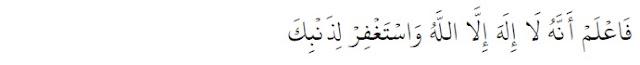 "Maka ilmuilah (ketahuilah)! Bahwasanya tiada sesembahan yang berhak disembah selain Allah dan mohonlah ampunan bagi dosamu"" (QS. Muhammad: 19)"