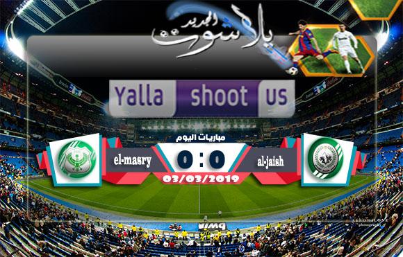 اهداف مباراة طلائع الجيش والمصري البورسعيدي اليوم 03-03-2019 الدوري المصري