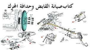 صيانة القابض وحدافة المحرك pdf