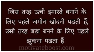 real inspirational stories in hindi