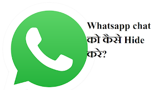 whatsapp chat ko hide kaise kare