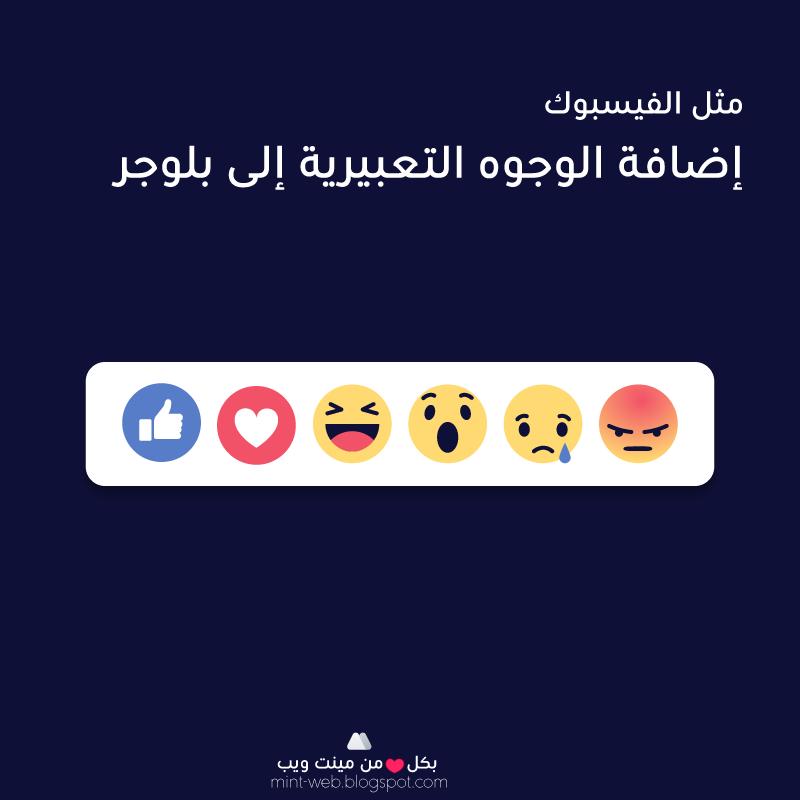إضافة الوجوه التعبيرية إلى بلوجر مثل الفيسبوك